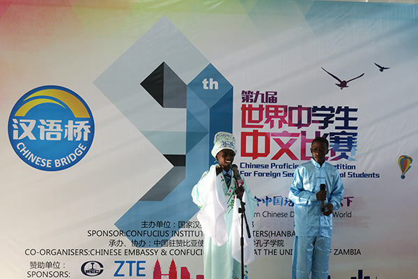 Zambia students bridge culture in Chinese competition
