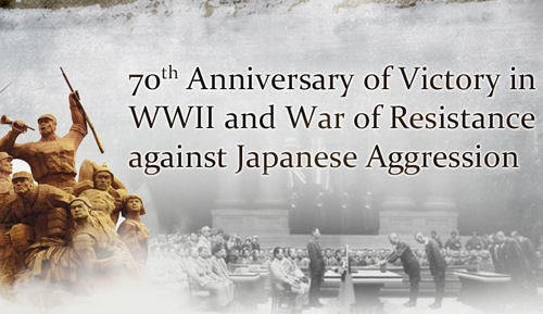 Commemorating 70th anniversary of WWII victory