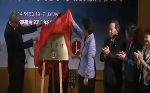 Israelis learn Chinese way of keeping healthy