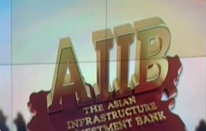 AIIB first year in review: more members, more investment