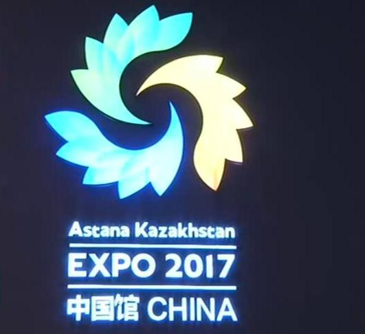 China Pavilion at Astana Expo 2017: future energy, green Silk Road