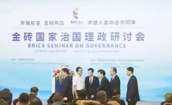 BRCIS seminar in SE China discusses global governance