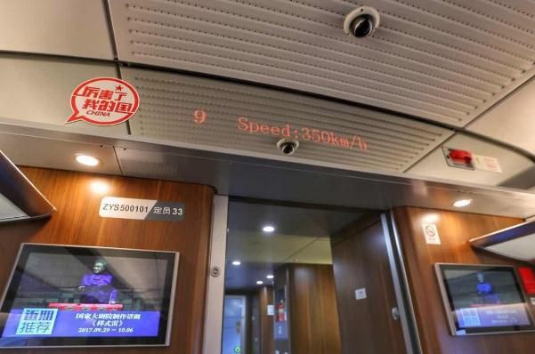Beijing-Shanghai bullet train Fuxing officially runs at 350 km/h