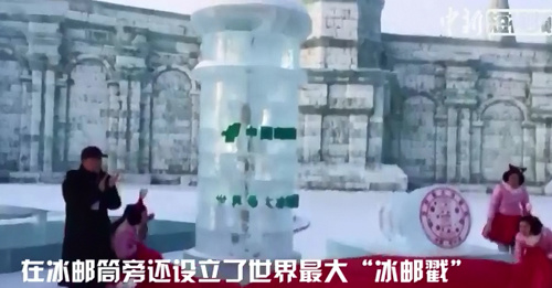 Giant ice post boxes debut in Harbin