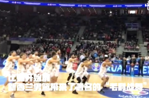 New Zealand basketball team perform pre-game haka