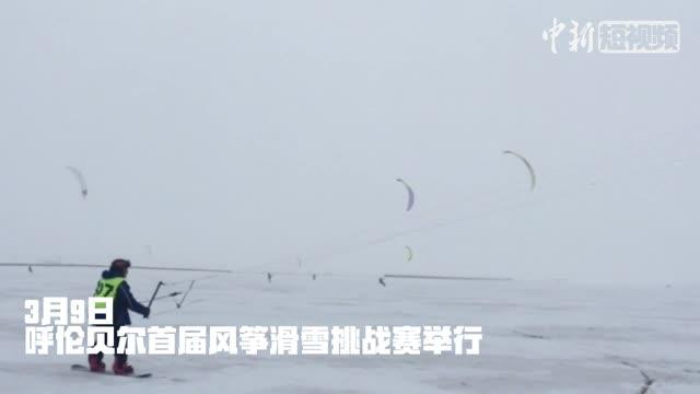 Kite ice skating debuts in Hulunbuir