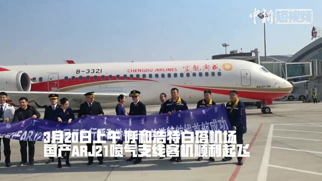 Regional jetliner ARJ21 completes display flight