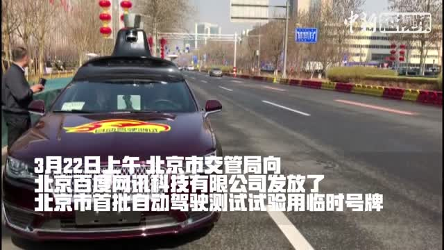 Baidu permitted to test smart cars on public roads