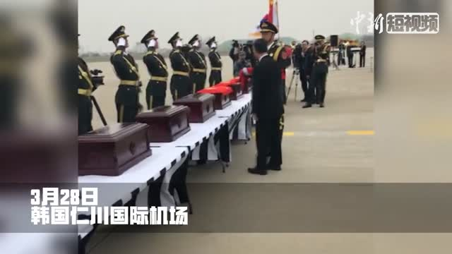S Korea returns remains of 20 Chinese soldiers