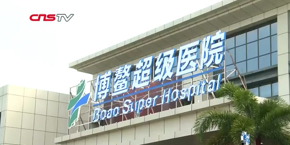 Boao Super Hospital opens in Hainan
