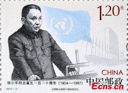 Stamps issued to mark 110th anniversary of Deng Xiaoping's birth
