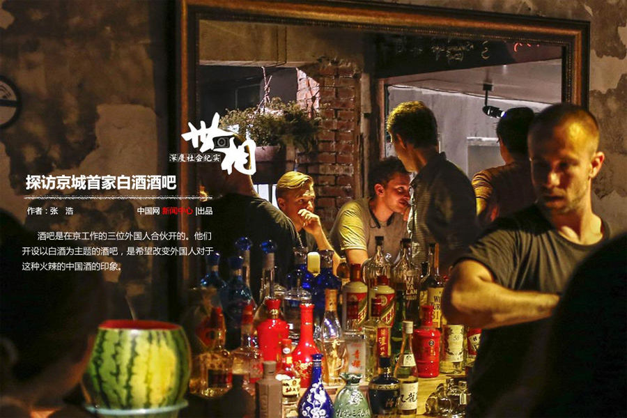 Capital Spirits: the capital's first liquor bar