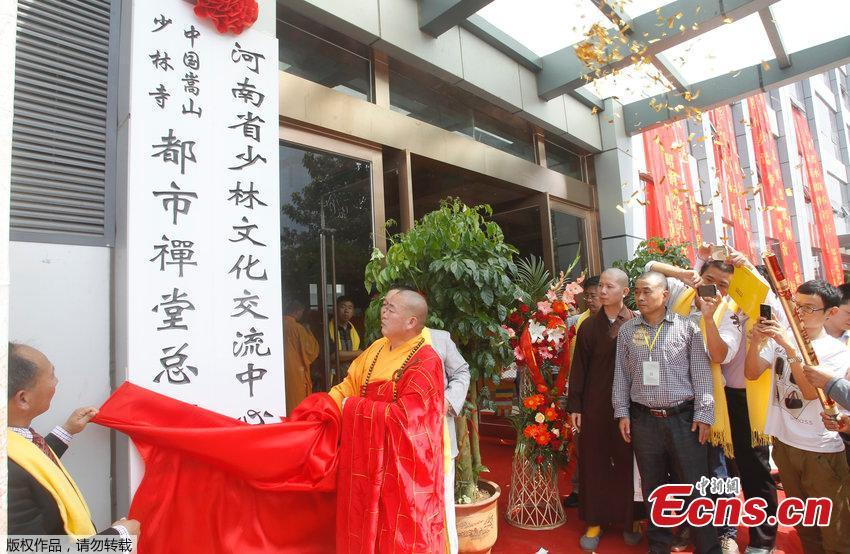 China's first Shaolin cultural center opens in Henan