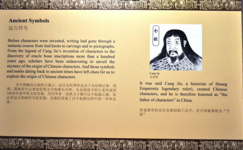 The Chinese characters exhibition kicks off in Silicon Valley