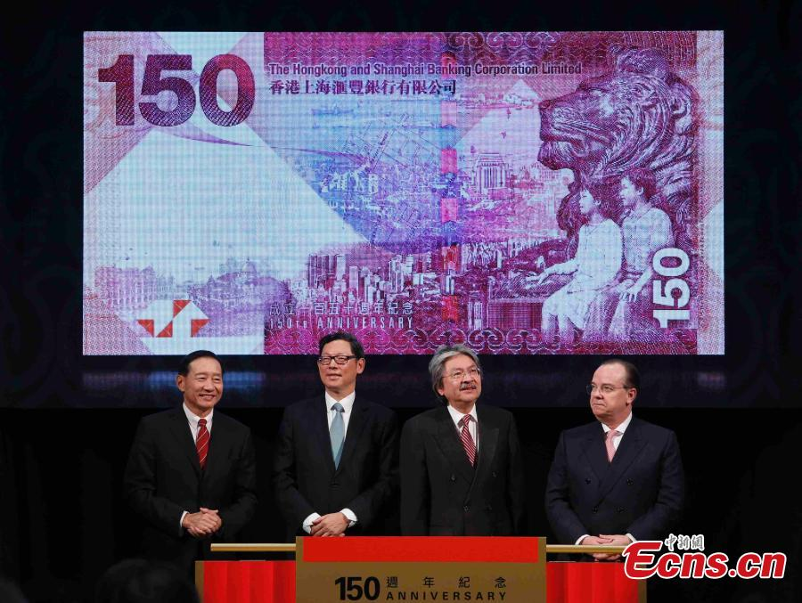 HSBC issues HK$150 commemorative banknotes for anniversary