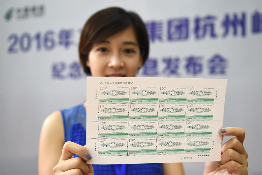 China Post to issue special stamp set for G20 Hangzhou Summit