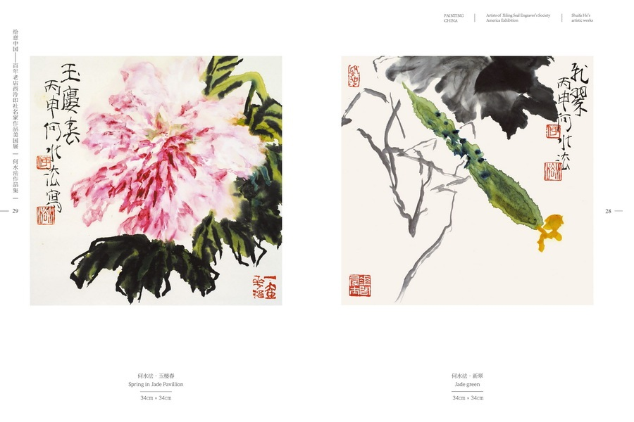 Chinese paintings brighten San Francisco's autumn