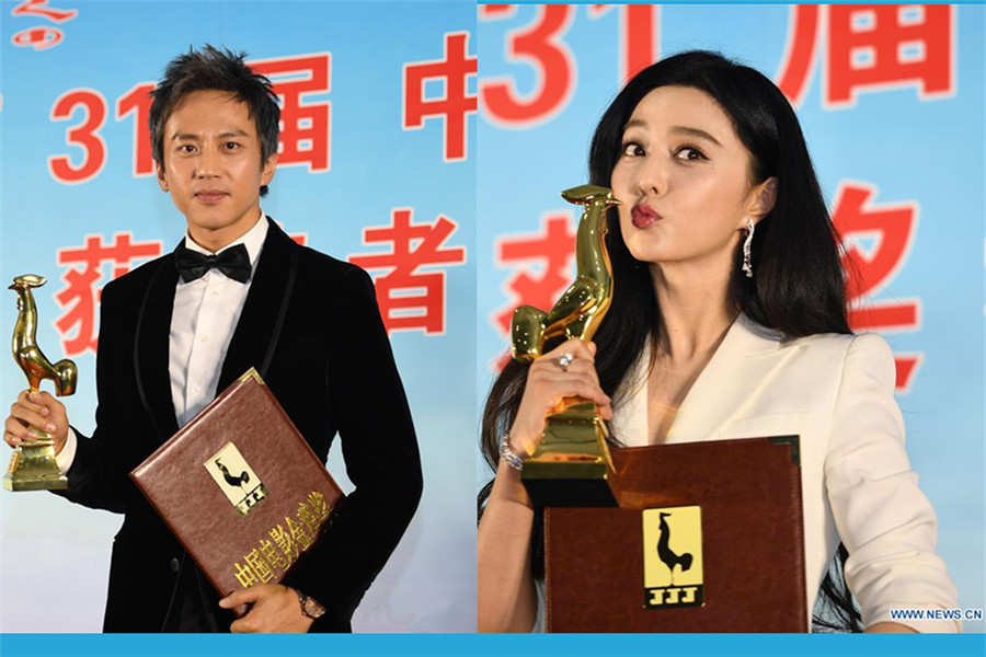 Highlights of 31st Golden Rooster Awards in Hohhot