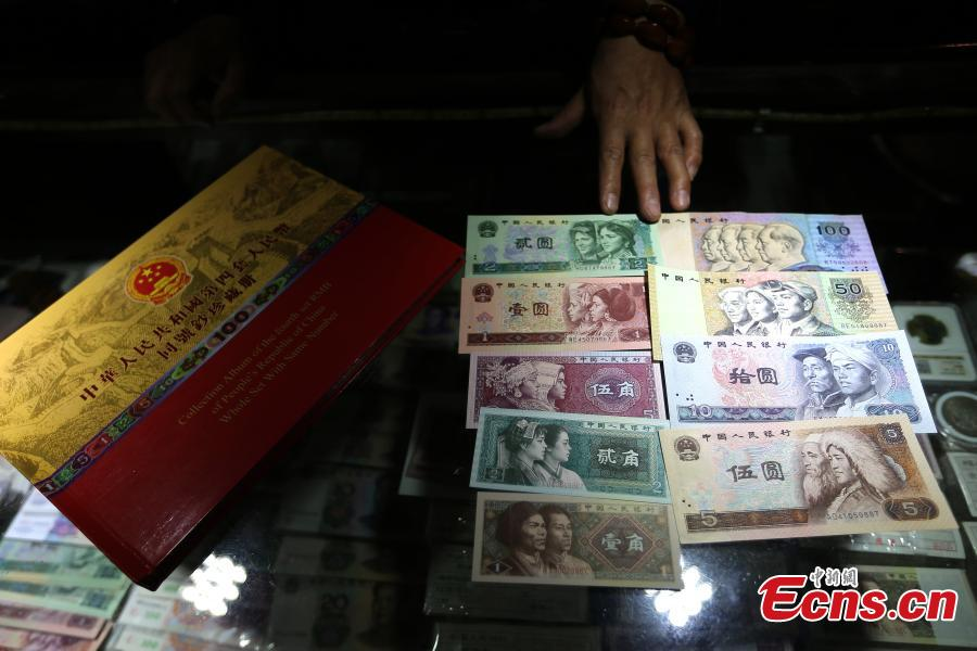 Fourth series of the renminbi to stop circulation
