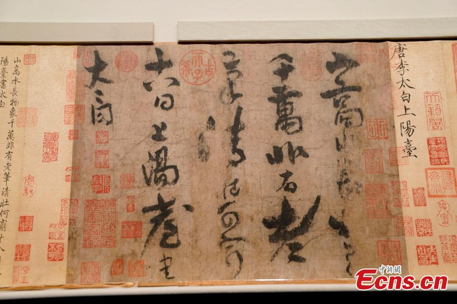 Li Bai's only authentic writing on show in Beijing