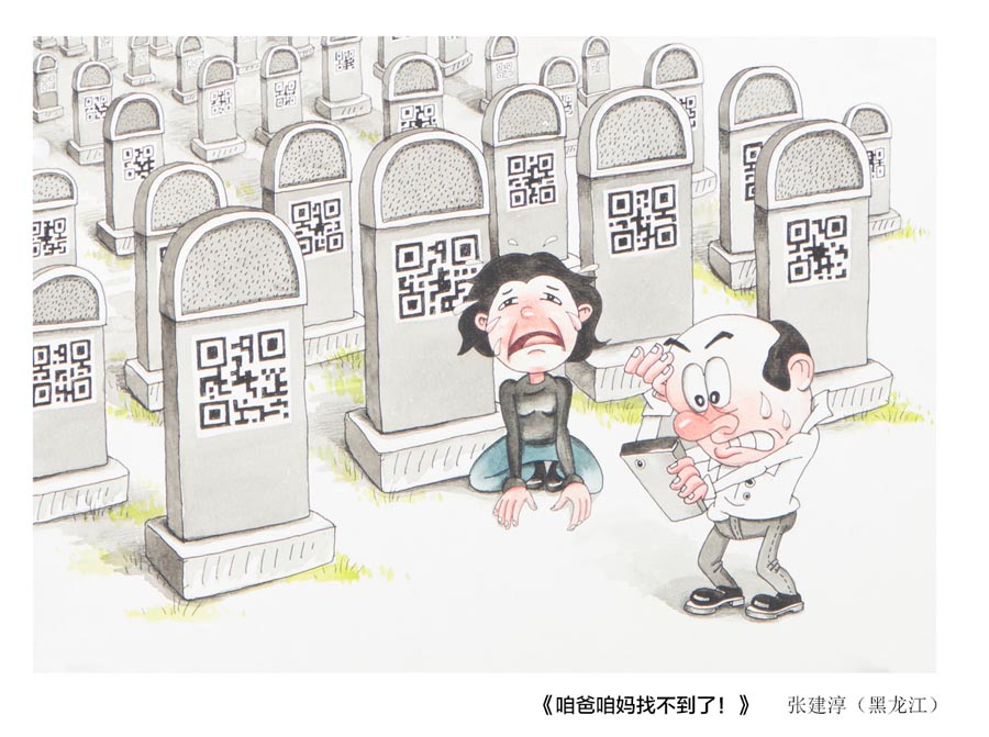 Chinese comics on display in Tokyo