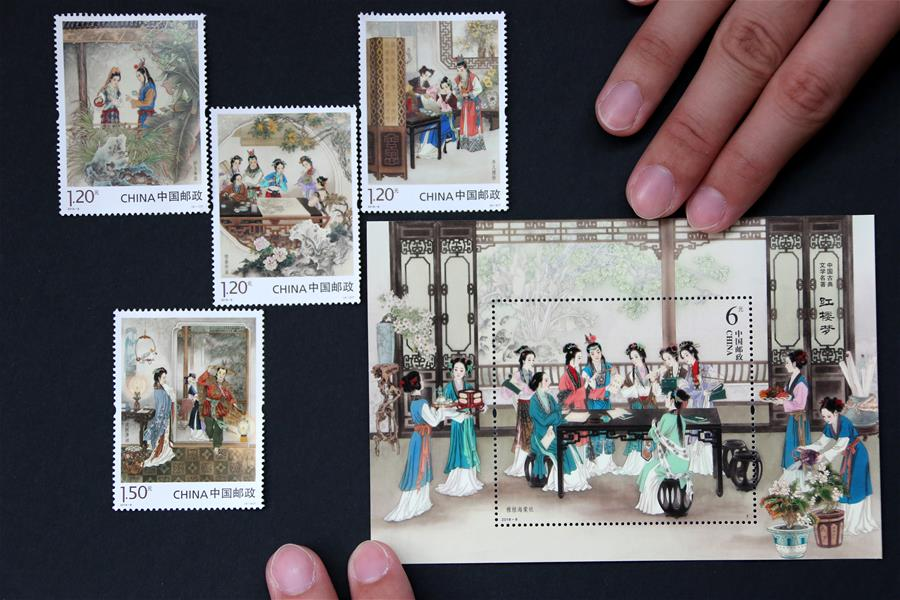 China Post releases special stamps 'Dream of the Red Mansion III'