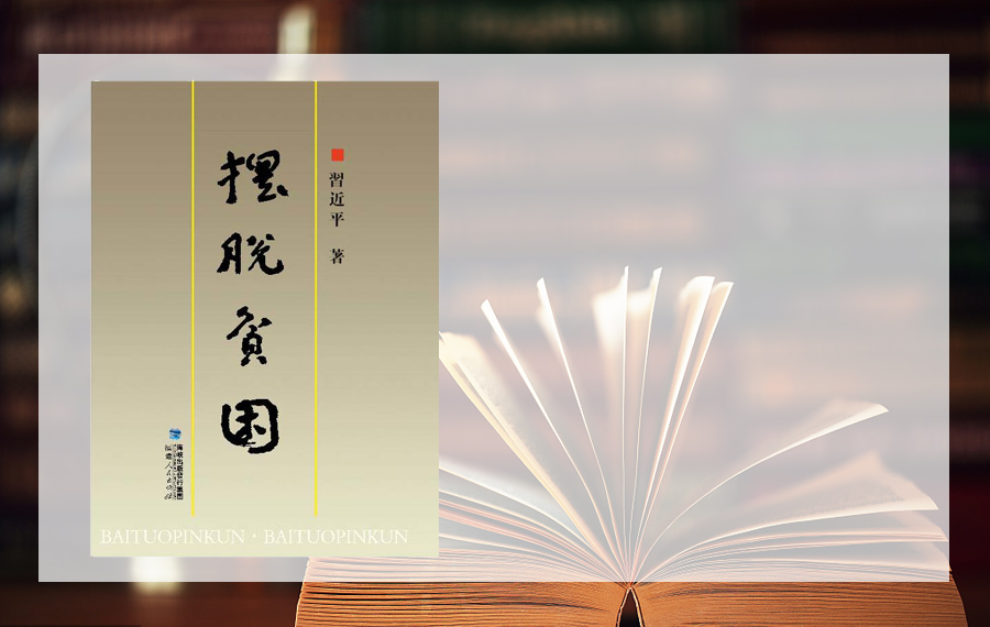 Understanding China: 10 books from Xi's bookshelves