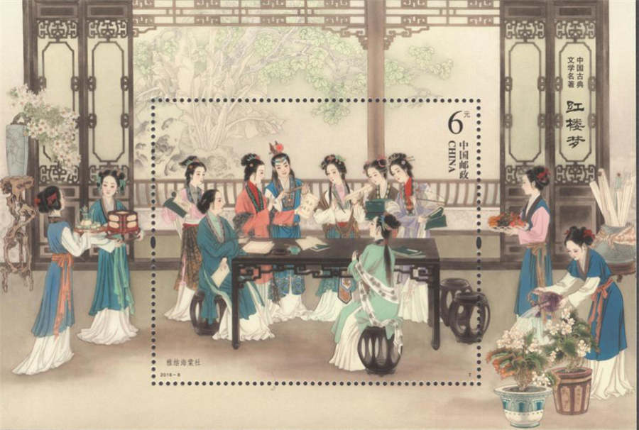 China Post issues 'Dream of the Red Chamber' stamps