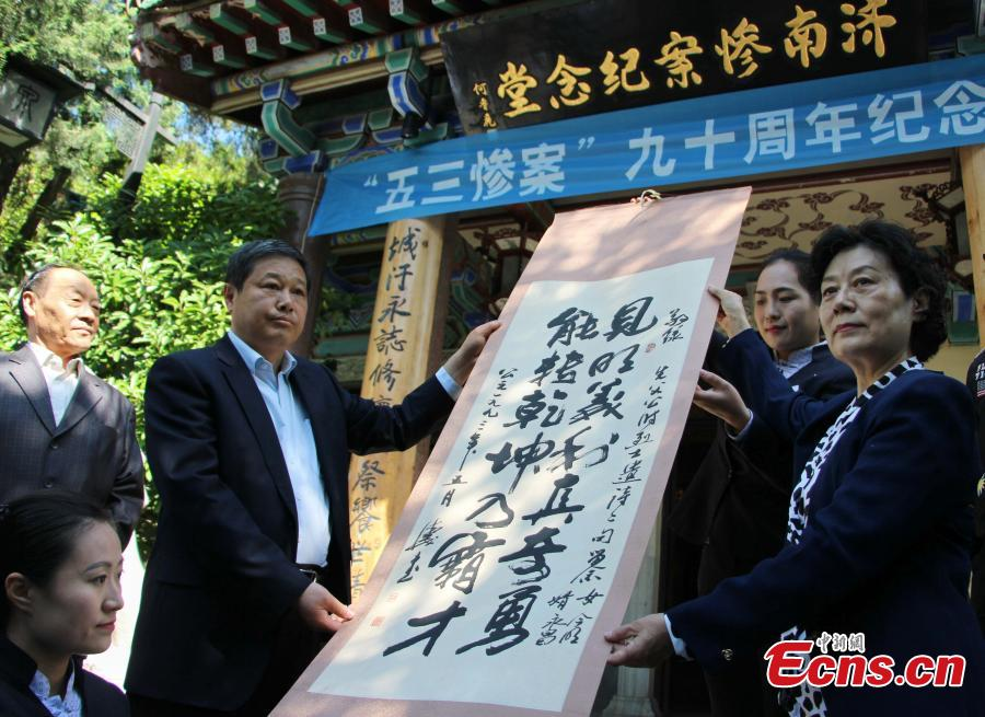 Jinan marks 90th anniversary of May 3rd Tragedy