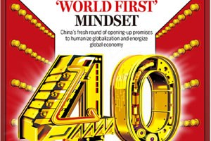 China's further opening-up to be a game-changer
