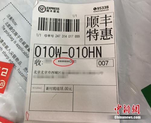 Couriers could face 100,000-yuan fine for data leaks